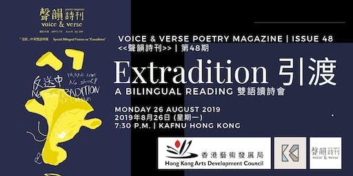 Extradition 引渡: A Bilingual Reading 雙語讀詩會
