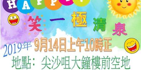 1212愛笑熱身巡禮(第2回) tickets