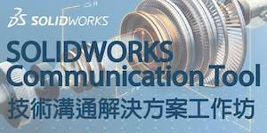 SOLIDWORKS  Communication Tool 技術溝通解決方案工作坊
