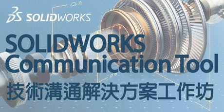 SOLIDWORKS  Communication Tool 技術溝通解決方案工作坊 tickets