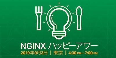 NGINX東京ハッピーアワー「DevOpsプラクティスによるクラウドでのKubernetesの利用」