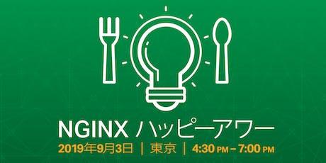 NGINX東京ハッピーアワー「DevOpsプラクティスによるクラウドでのKubernetesの利用」 tickets