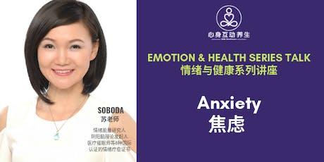 Emotion & Health Series 情绪与健康系列讲座:  Anxiety 焦虑 tickets