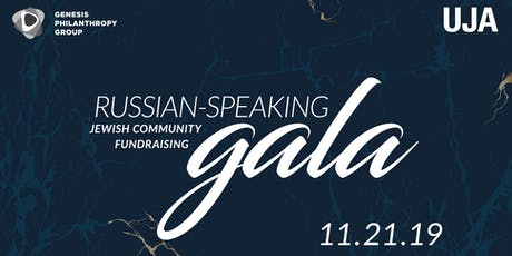 Russian-Speaking Jewish Community Fundraising Gala tickets