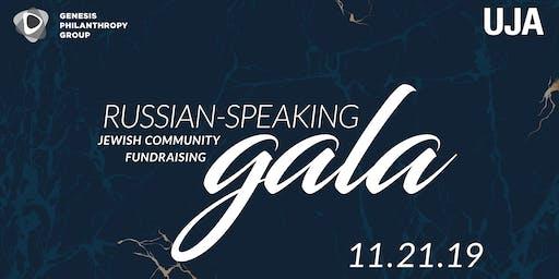 Russian-Speaking Jewish Community Fundraising Gala