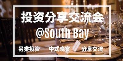 美信金融三季度投资分享交流会 (Meixin Finance 2019 3rd Quarter Conference)  @South Bay
