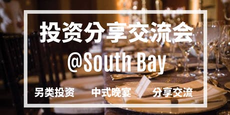 美信金融三季度投资分享交流会 (Meixin Finance 2019 3rd Quarter Conference)  @South Bay tickets