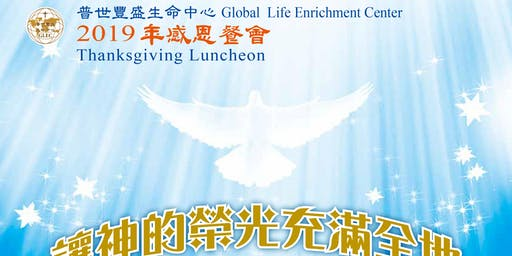 Global Life Enrichment Center 2019 Thanksgiving Luncheon