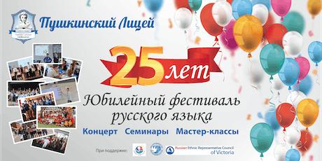 Пушкинский Лицей - Юбилейный фестиваль tickets
