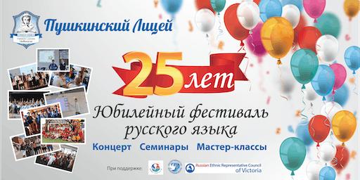 Пушкинский Лицей - Юбилейный фестиваль