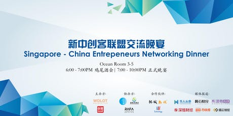 SG - China Entrepreneurs Networking Dinner tickets
