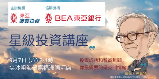 東亞聯豐投資主辦. 東亞銀行協辦之星級投資講座