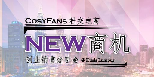 CosyFans Social E-commerce NEW Business Opportunities Sharing Session