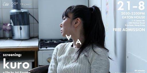 ∀fter Absurd #01: Kuro Screening