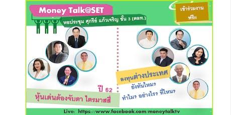 งาน Money Talk@SET 24 ส.ค.62 tickets