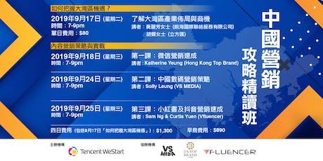 中國營銷攻略精讀班 tickets