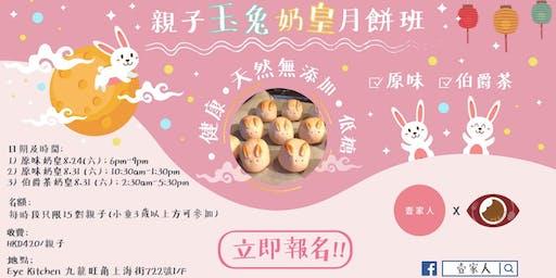 【壹家人x Eye Kitchen】親子玉兔奶皇月餅班:8.24 (六) 原味奶皇