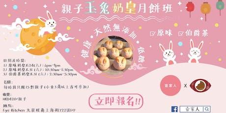【壹家人x Eye Kitchen】親子玉兔奶皇月餅班:8.31 (六) 原味奶皇 tickets