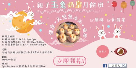 【壹家人x Eye Kitchen】親子玉兔奶皇月餅班:8.31 (六) 伯爵茶奶皇 tickets