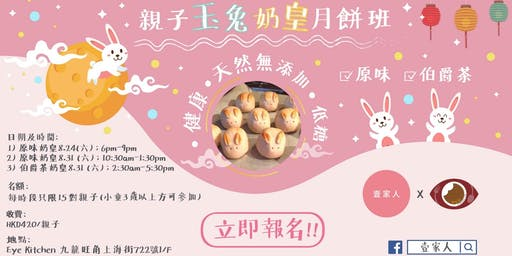 【壹家人x Eye Kitchen】親子玉兔奶皇月餅班:8.31 (六) 伯爵茶奶皇