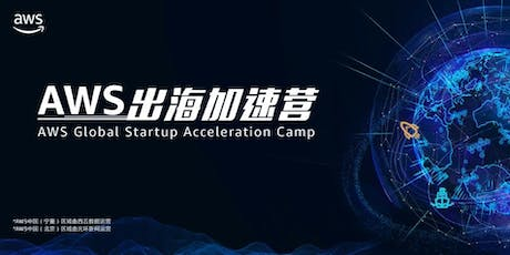 AWS Global Startup Acceleration Camp(AGSAC)Singapore Networking tickets