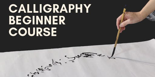 Japanese Calligraphy Beginner Course (Fall 2019)