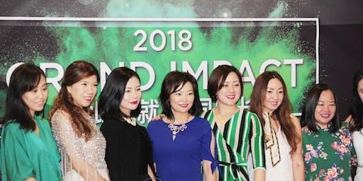 【女仕界】Presents 2019 Grand Impact Award 揭幕仪式暨媒体发布会