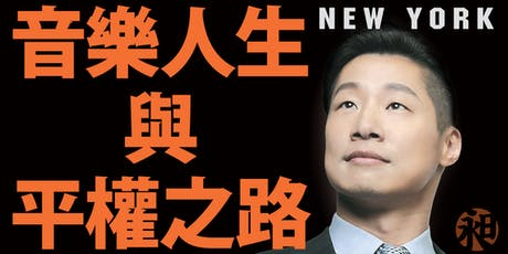 Heavy-metal legislator from Taiwan:Freddy Lim's fight for marriage equality tickets
