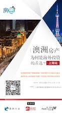 房圈 交流论坛——2019年8月上海站 tickets
