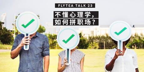 【FLYTEA TALK 23】不懂心理学,如何拼职场? tickets
