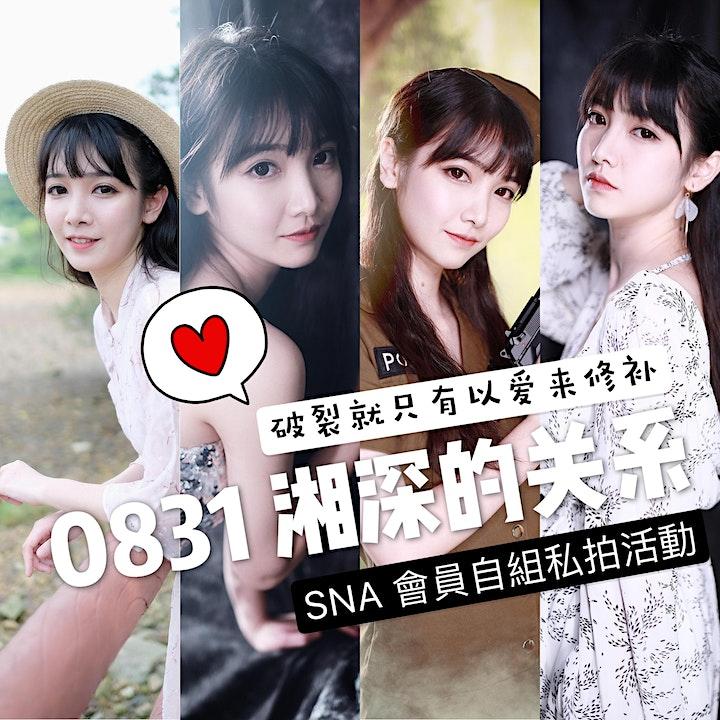 0831B 湘深的關係|劉湘湘 image