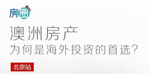 房圈 交流论坛——2019年9月北京1.0站