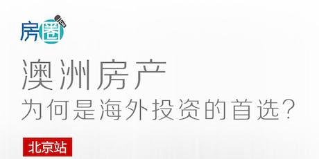 房圈 交流论坛——2019年9月北京2.0站 tickets