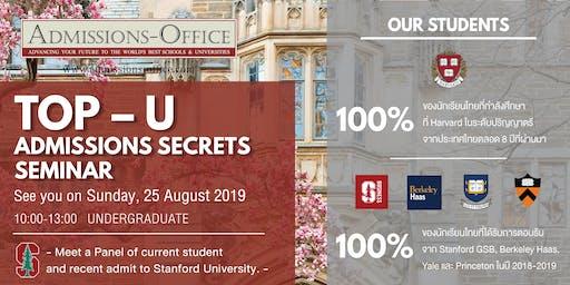 Top-U Admissions Secrets Seminar