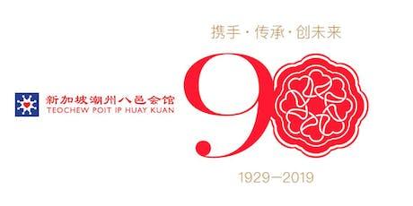 八邑同心大合影 Teochew Family Photo Session tickets
