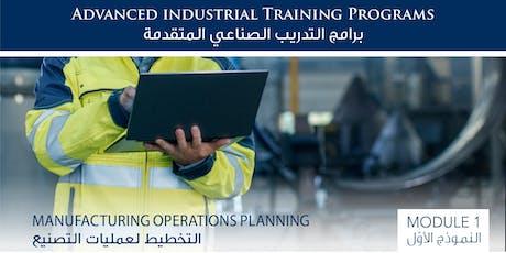 Manufacturing Operations Planning - تخطيط عمليات التصنيع tickets