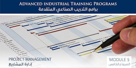 Industrial Project Management -   إدارة المشاريع الصناعية tickets
