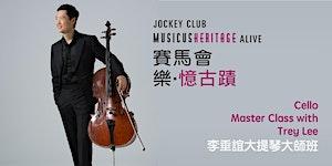 李垂誼大提琴大師班 Cello Master Class with Trey Lee