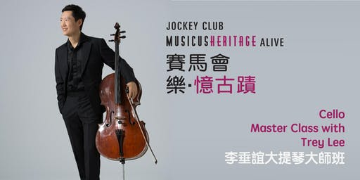 李垂誼大提琴大師班 Cello Master Class with Trey Lee