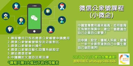 微信公眾號課程(小微企)(WA1028) tickets