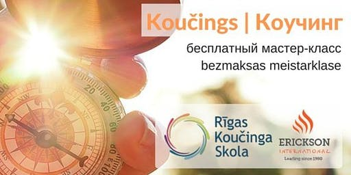 Koučings. Bezmaksas meistarklase. | Коучинг. Бесплатный мастер-класс 29.08.2019