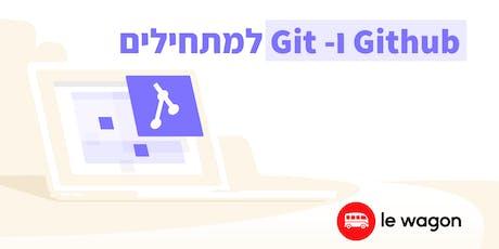 למתחילים Git -ו Github tickets
