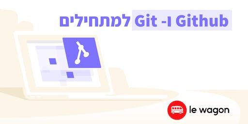 למתחילים Git -ו Github