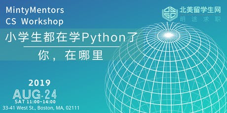 MintyMentors- 小学生都在学Python了,你在哪里-CS Workshop tickets