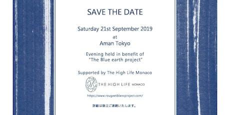 チャリティーカクテルパーティー@Aman東京 tickets