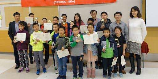 中国工程师学会数学比赛 2019 CIE MathComp/ScienceFun Event