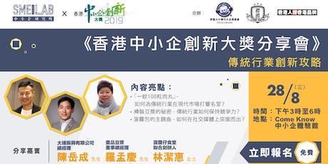 香港中小企創新大獎分享會  tickets