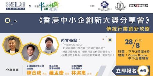 香港中小企創新大獎分享會