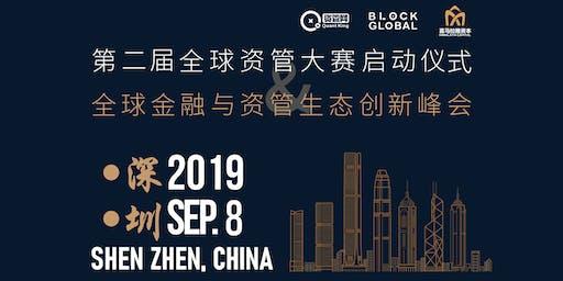 全球金融与资管生态创新峰会(深圳)暨第二届全球资管大赛启动仪式