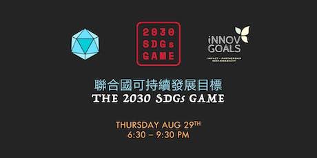 2030 SDGs Game 聯合國可持續發展目標(廣東話工作坊) tickets